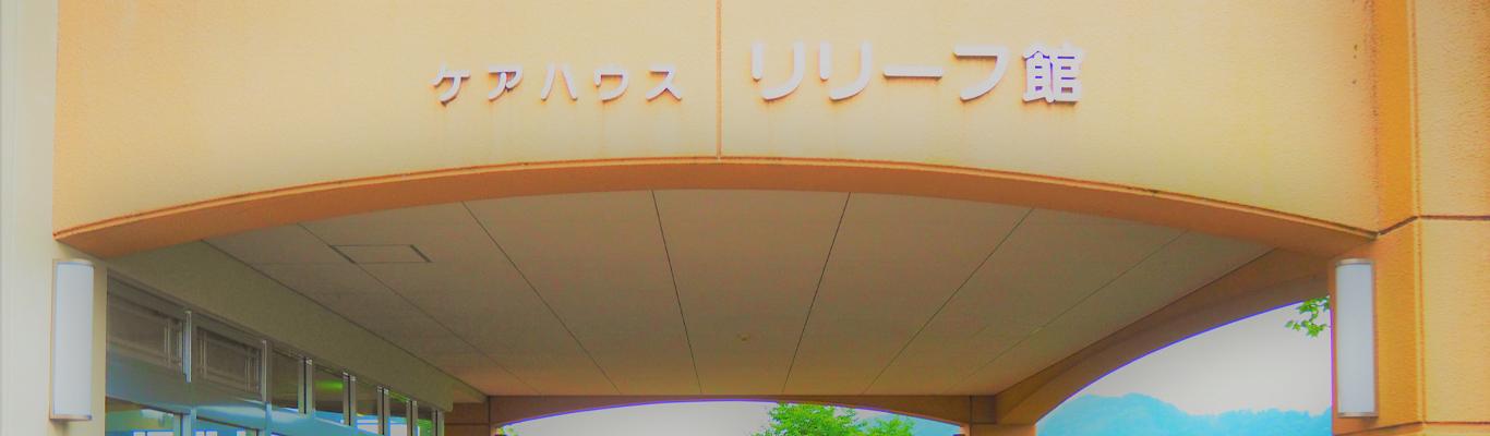 社会福祉法人 恵北福祉会 ケアハウス リリーフ館